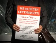 "Трети ден на протести в Бургас срещу ""зелените сертификати"""