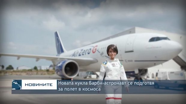 Новата кукла Барби – астронавт се подготвя за полет в космоса