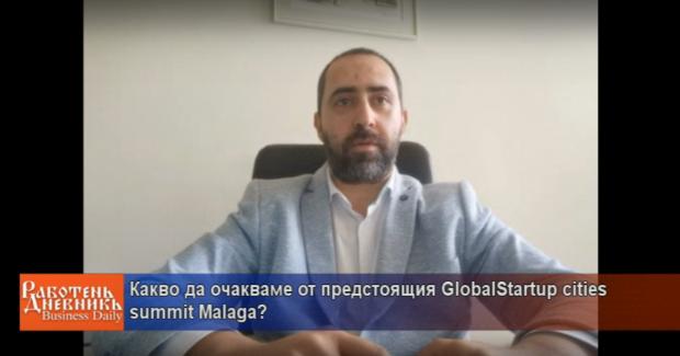 Какво да очакваме от предстоящия GlobalStartup cities summit Malaga?